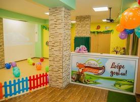 Детски център Горска приказка