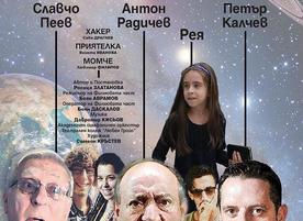 Галакси театър - София