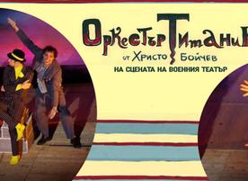 """Театър """"Любомир Кабакчиев"""""""