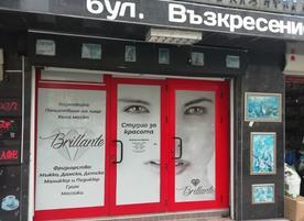 Студио за красота Brillante