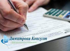 Димитрови Консулт