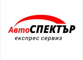Сервизни центрове АвтоСПЕКТЪР - Бургас
