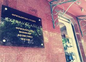 Студио Extravagance