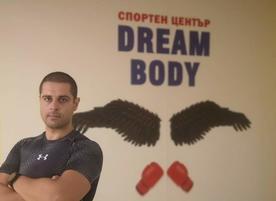 Спортен център Dream Body