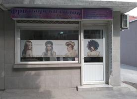 Салон за красота Bella
