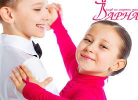 Клуб по спортни танци Варна