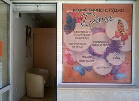 Козметично студио Дани