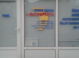 Учебен център ИнтерМото