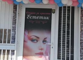 Студио за красота Естетик