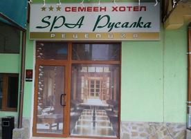 SPA хотел Русалка