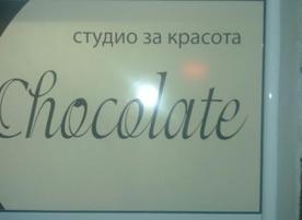 Студио за красота Chocolate