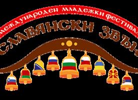 ММФ Славянски Звън