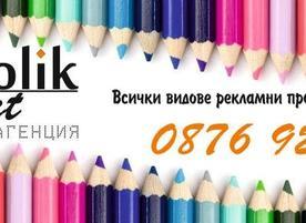 Рекламна агенция Volik Art