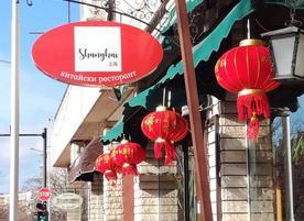 Китайски ресторант Шанхай