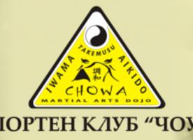 Спортен клуб Чоуа