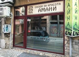 Салон за красота Амани