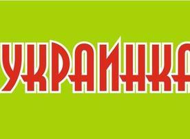 Магазин Украински сладки