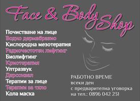 Face&Body Shop