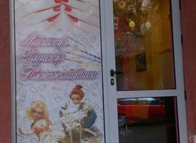 Салон за красота Д & М
