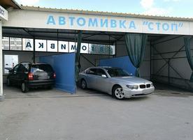 Автомивка Стоп