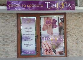 Салон за красота Teмона