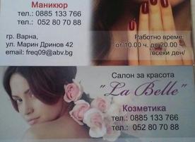 Салон за красота La Belle