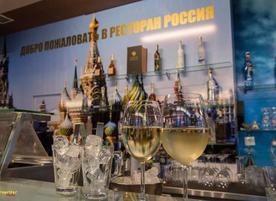 Ресторант Россия