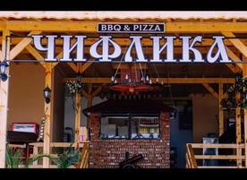 Чифлика BBQ & Pizza