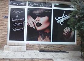 Студио за красота Беллa Донна