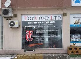 TopComp компютърни услуги