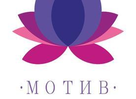 Център за здраве и красота Мотив