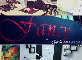 Студио за красота Fancy