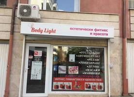 Студио Body Light
