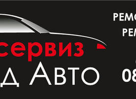 Автосервиз Speed Avto