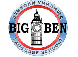 Училище за чужди езици Big Ben