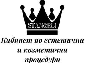Кабинет по естетични и козметични процедури Станиели
