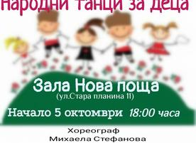 Фолклорен танцов клуб Бургас