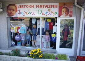 Магазин Весели дечица