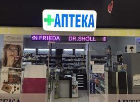 Аптека Лотос