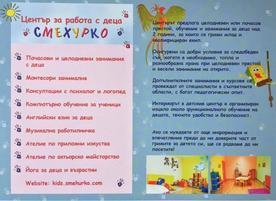 Център за работа с деца Смехурко