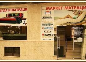 Маркет Матраци - Варна