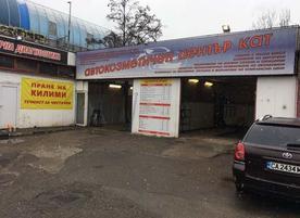 Автокозметичен център КАТ