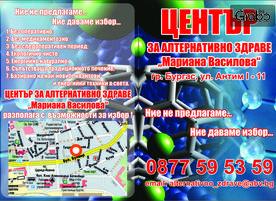 Център за алтернативно здраве