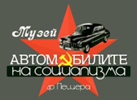 Музей Автомобилите на социализма