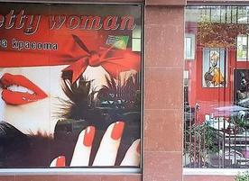 Салон за красота Pretty Woman