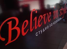 """Салон за красота """"Believe in style"""""""