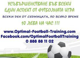Optimal Football Training