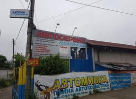 Авто Акаунтинг