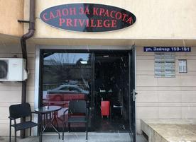 Салон за красота Privilige