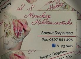 Nails Aneta Georgieva